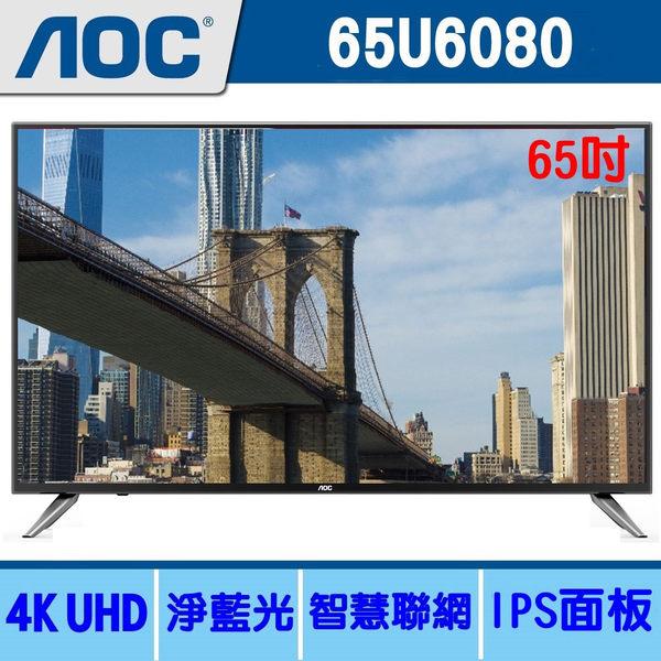 【美國AOC】65吋4K UHD智慧聯網液晶顯示器+視訊盒65U6080