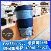 Ecoffee Cup 環保隨行杯14oz morris藝術聯名款 400ml 隨手杯 咖啡杯 飲料杯 環保杯 水杯杯子