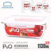 樂扣樂扣 P&Q系列耐熱玻璃保鮮盒 長方形 1.13L