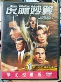 挖寶二手片-TSD-092-正版DVD-影集【虎膽妙算 第1季 全28集7碟】-經典影集(直購價)海報是影印