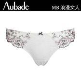 Aubade-浪漫女人S-L刺繡蕾絲丁褲(粉白)MB