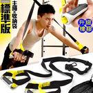 標準版懸掛式訓練帶懸吊訓練繩懸掛系統.阻力繩阻力帶阻力器.拉力繩拉力帶拉力器瑜珈伸展帶TRX-1