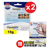 倍舒痕凝膠 Dermatix Ultra 15gX2條 (美國原裝進口) 專品藥局【2015959】