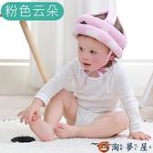 防摔神器寶寶護頭枕頭部保護墊兒童學走路防撞護頭帽【淘夢屋】