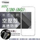 【愛瘋潮】HTC U20 (5G) 高透空壓殼 防摔殼 氣墊殼 軟殼 手機殼 手機套 透明可 防撞殼