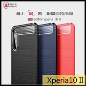 【萌萌噠】SONY Xperia10 II / Xperia1 II 類金屬碳纖維拉絲紋保護殼 軟硬組合 A11 全包矽膠軟殼 手機殼