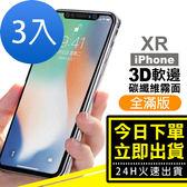 [24H 台灣現貨] iPhone XR 軟邊 滿版 霧面 9H鋼化玻璃膜 手機 螢幕 保護貼 完美服貼-超值3入組