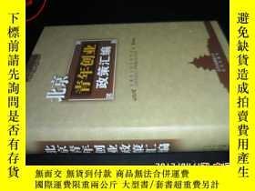 二手書博民逛書店罕見北京青年創業政策彙編5919 共青團北京市委員會 等編 北京