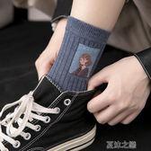 襪子-襪子女中筒襪純棉女韓版學院風復古少女風長襪子女生日系 夏沫之戀