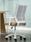 辦公椅電腦椅家用舒適會議椅辦公椅升降轉椅宿舍學習座椅辦公室靠背椅子LX 聖誕交換禮物