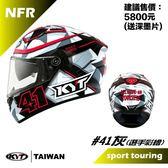 KYT安全帽,NF-R,#41選手彩繪,白灰