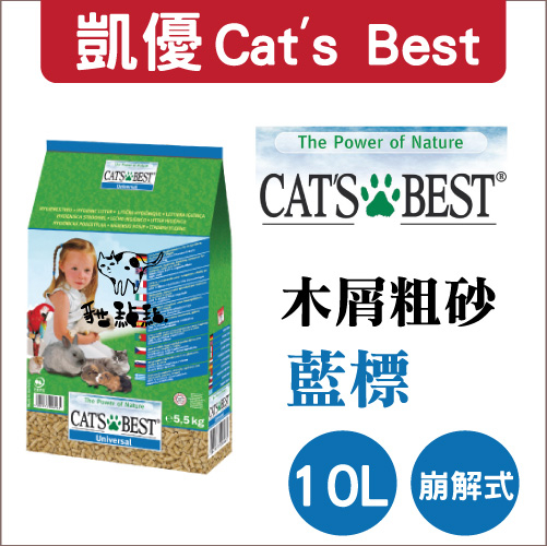 CAT'S BEST 凱優[藍標崩解木屑砂,5.5kg](單包)