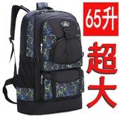 防水大號背包男士特大旅行背包女旅遊登山戶外超大容量行李雙肩包