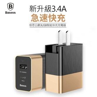 Baseus倍思 公爵系列 PD快充 豆腐頭 2.0閃充 USB 旅行 3.4A充電器 鋁合金 17W 快充頭