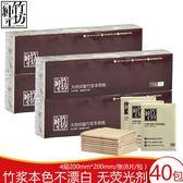 雙11鉅惠 40包手帕紙小包竹漿本色無香不漂白便攜式擦手衛生紙 森活雜貨