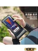 手機防水袋 手機防水袋潛水套可觸屏漂流游泳裝備透明手機包密封外賣騎手專用 榮耀 上新