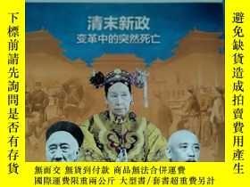 二手書博民逛書店罕見《人文歷史-清末新政變革中的突然死亡》Y345201