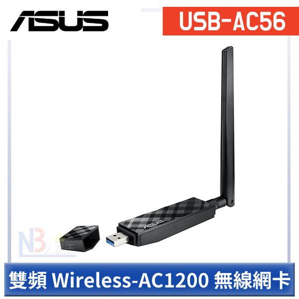 華碩 USB-AC56 雙頻 Wireless-AC1200無線網卡