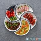 5個裝拼盤陶瓷餐具組合家庭聚餐盤拼碟擺盤【千尋之旅】
