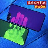熱感應變色iphone7plus蘋果6手機殼6s硅膠5s潮男8六i8新款7p創意【全館免運八八折下殺】