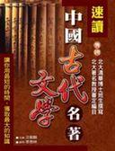 (二手書)速讀中國古代文學名著(軟皮精裝)