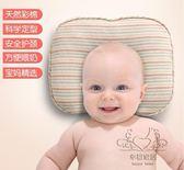 嬰兒枕頭 枕透氣初生3矯正0寶寶個月防偏頭1歲【1件免運】
