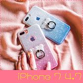 【萌萌噠】iPhone 7  (4.7吋) 日韓超萌閃粉漸變保護殼 小熊頭指環扣支架 全包矽膠軟殼 手機殼