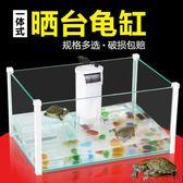 店長推薦烏龜缸帶曬臺水陸缸玻璃小型中型巴西龜缸養龜缸養烏龜專用缸魚缸