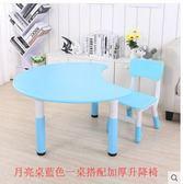 兒童桌子椅子套裝升降桌椅家用學習桌寶寶玩具桌遊戲桌幼兒木桌子【月亮桌搭配加厚升降椅】