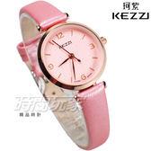 KEZZI珂紫 復古時尚 小圓錶 女錶 學生錶 高質感皮革 玫瑰金x粉色 KE1782玫粉