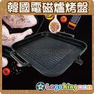 【樂購王】烤肉必備《 韓國電磁爐烤盤》 ...