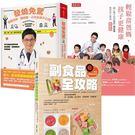發燒免驚+輕鬆當爸媽,孩子更健康+晴媽咪副食品全攻略(3書)