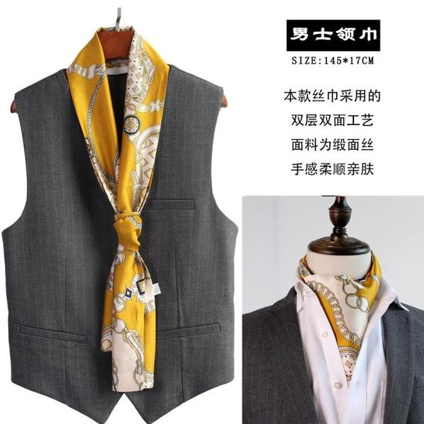 男長巾商務西裝領巾