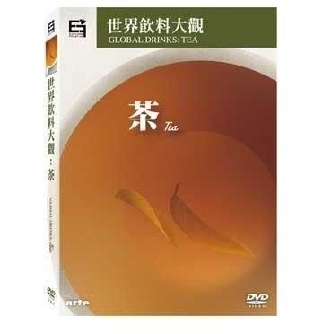 世界飲料大觀:茶 DVD (購潮8)
