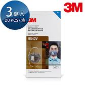 【醫碩科技】3M P2等級頭帶式帶閥型活性碳口罩 騎機車/油漆 20片*3盒 9542V*3