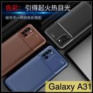 【萌萌噠】三星 Galaxy A31 時尚經典商務新款 碳纖維紋 創意甲殼蟲 全包矽膠軟殼 手機殼 手機套