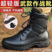 戰術鞋 超輕07a作戰靴軍靴男高幫作訓沙漠戰術靴特種兵cqb作戰靴軍鞋 LX 玩趣3C