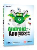(二手書)Android 7.x APP開發教戰手冊