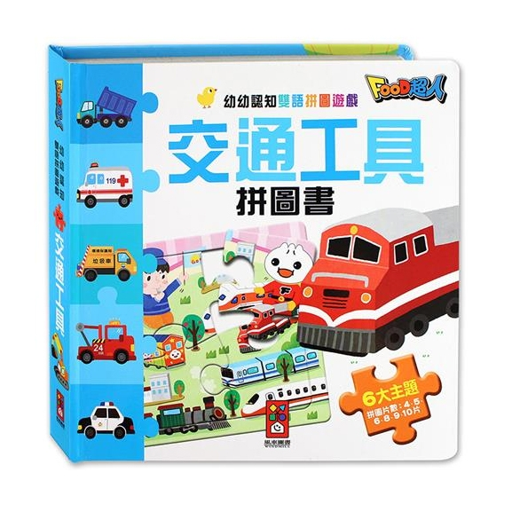風車 交通工具拼圖書-FOOD超人幼幼認知雙語拼圖遊戲