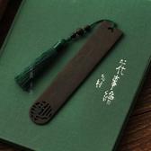 黑檀木質書簽創意古典中國風書簽禮物小清新學生用男女教師禮物  雙十一鉅惠