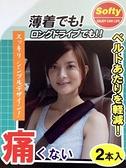 車之嚴選 cars_go 汽車用品【BE-764】JCT 汽車舒適透氣超薄超輕 安全帶護套 保護套 2入 黑色