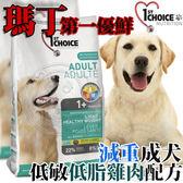📣此商品48小時內快速出貨🚀》新包裝瑪丁》第一優鮮減重犬/成犬雞肉(低過敏+低脂)-2.72kg