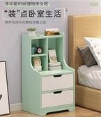 角櫃 簡易床頭櫃宿舍收納櫃特價床邊小櫃子臥室迷你經濟型儲物櫃子角櫃