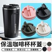 【台灣現貨 C004】 杯蓋 時尚保溫咖啡杯 510ml 咖啡隨行杯 304不鏽鋼 PP塑膠 咖啡保溫杯