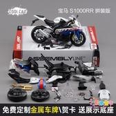 摩托車模型 1:12寶馬戰斧S1000RR川崎H2R合金機車組裝拼裝摩托車模型 多款可選 交換禮物