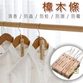 【居美麗】樟木條(一包5入) 驅蟲防霉 除臭除溼除味 純天然去味 防蛀 乾燥劑