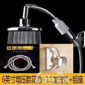 淋浴噴頭手持花灑噴頭浴室蓮蓬頭淋雨噴頭套裝熱水器增壓花灑噴頭YYP  麥琪精品屋