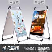 鋁合金手提海報架單雙面廣告架kt板展架折疊宣傳展示架A型POP支架igo      易家樂