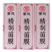 中國笛笛膜 精制笛膜 蕪湖蘆葦 (34-G813) 小叮噹的店
