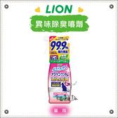 LION臭臭除[貓用異味消臭噴劑,300ml]